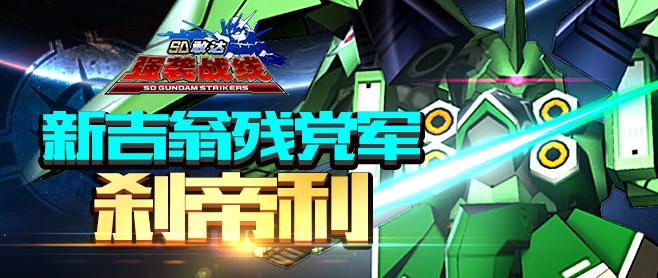 以日本国民级超人气动画《机动战士敢达》系列改编的3D动作类敢达手游《SD敢达强袭战线》正式开启全平台不删档测试!《SD敢达强袭战线》新活动新吉翁残党军—刹帝利正式开启。