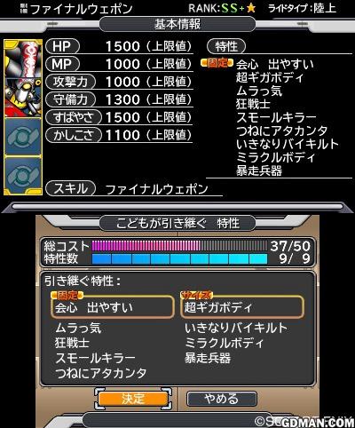 DQM Joker3