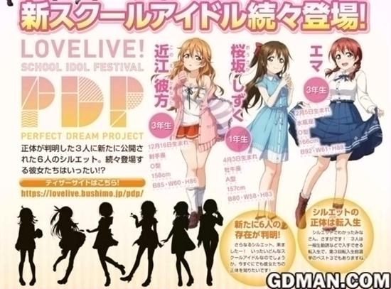 《LoveLive!学园偶像祭》新企划公布6位新偶像