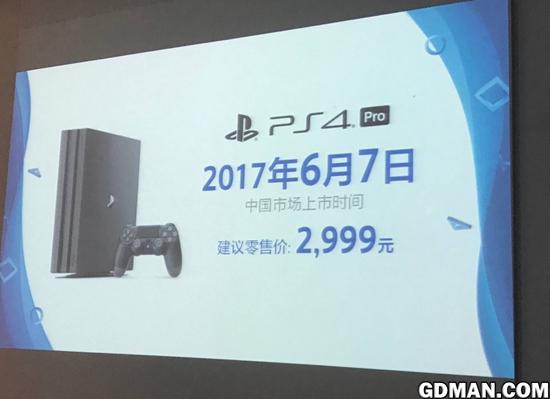 国行版PS4 pro将于6月7日发售 售价2999元