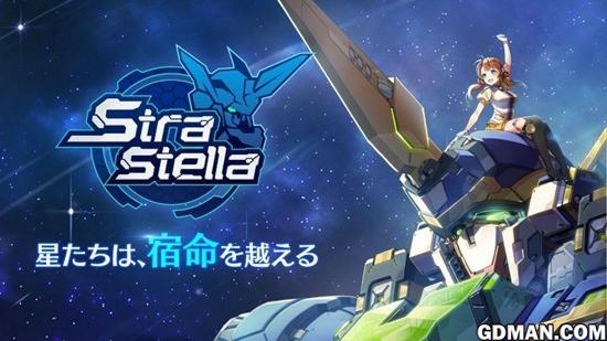 机甲战略手游《Stra Stella》开启事前登录