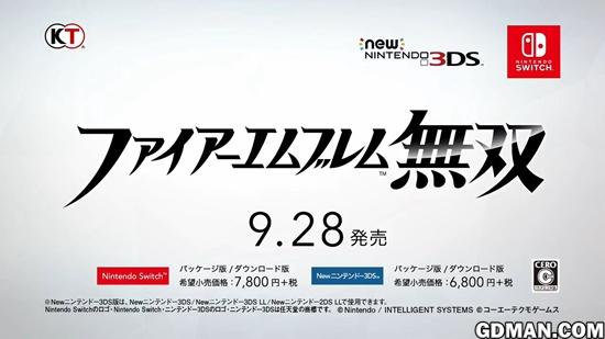 《火焰纹章无双》最新宣传PV 9月28日正式发售