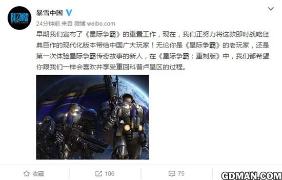 《星际争霸:重制版》将登陆国服 含中文语音