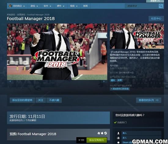 《足球经理2018》11月10日发售 支持简体中文