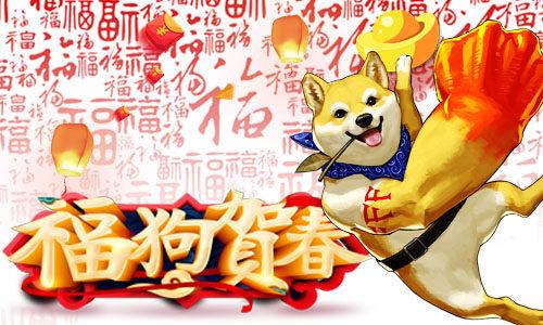 道格 作为一条单身狗,格外健硕的右臂是他最引以为豪的武器。经过日复一日坚持不懈地锻炼,道格的拳力已达到至臻至强的境界。由于长年过着单身生活,道格拥有丰富的生存技能,道格烹饪出的美味狗粮不仅可以为食用狗粮的角色回复体力,还能瞬间提升攻击力和移动速度,这个可不能让敌人抢走喔!