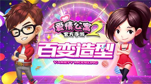 百变主角造型 《爱情公寓》手游2玩转cosplay