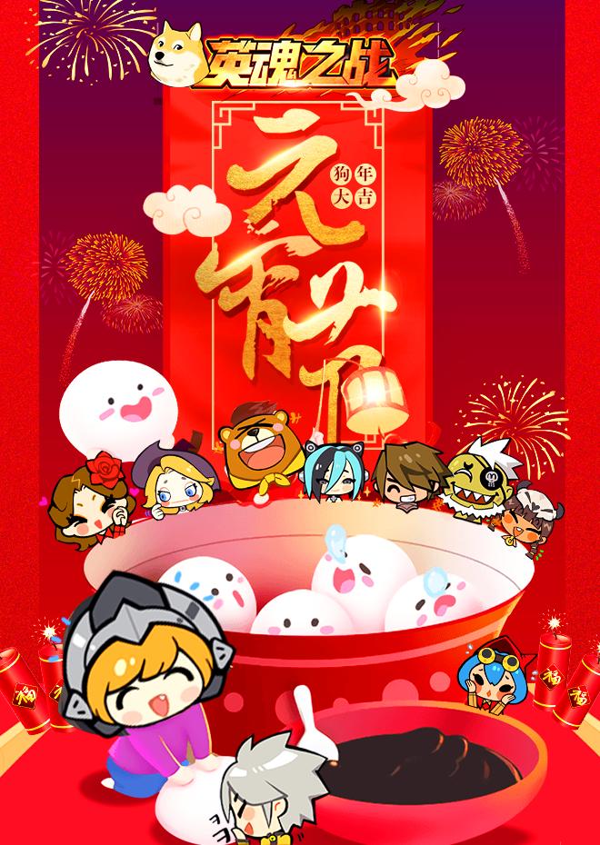 """英魂之战的小伙伴前来祝大家""""元宵节快乐""""!"""