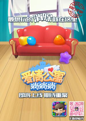 爱情公寓电影档期确认8月10日 官方授权手游爱情公寓消消消预约开启,最想玩的消除就在这里