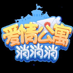爱情公寓电影档期确认8月10日 官方授权手游爱情公寓消消消预约开启