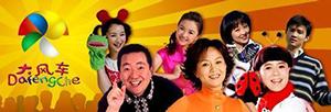 何炅曾主持央视著名儿童节目大风车