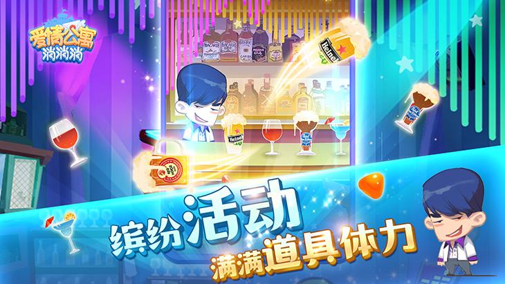 正版授权手游《爱情公寓消消消》公测正式定档4月24日!