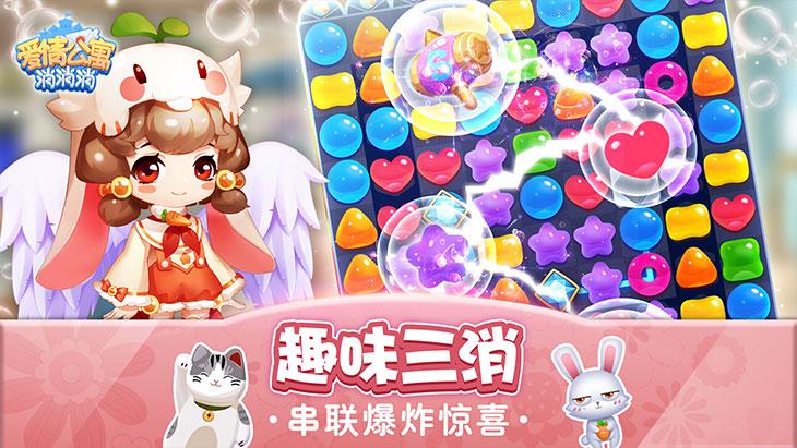 正版授权手游《爱情公寓消消消》新版上线!
